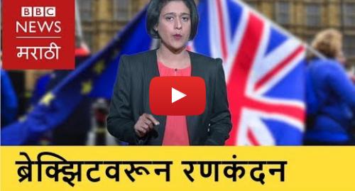 Youtube post by BBC News Marathi: Brexit Deal Explained । ब्रेक्झिटचं घोडं कुठे अडलं?  E(BBC News Marathi)