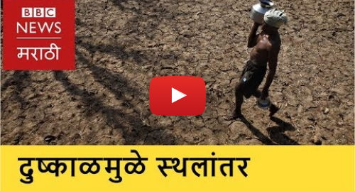 Youtube post by BBC News Marathi: Drought forces farmers to migrate । दुष्काळामुळे लोकांचं शहराकडे स्थलांतर (BBC News Marathi)