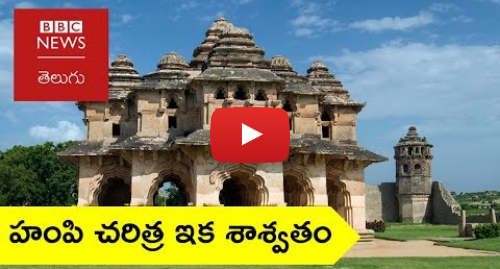 Youtube post by BBC News Telugu: Hampi goes digital – BBC Click Telugu