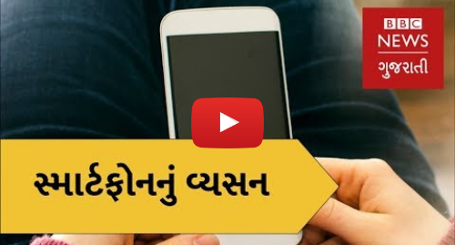 Youtube post by BBC News Gujarati: Smartphone Addiction   Is your phone taking over your life? (BBC News Gujarati)
