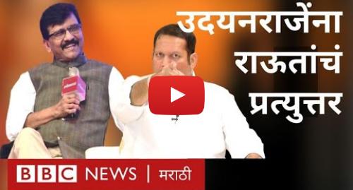 Youtube post by BBC News Marathi: संजय राऊत   उदयनराजे यांना विचारला वंशज असल्याचा पुरावा   Sanjay Raut on Udayanraje, Sharad Pawar