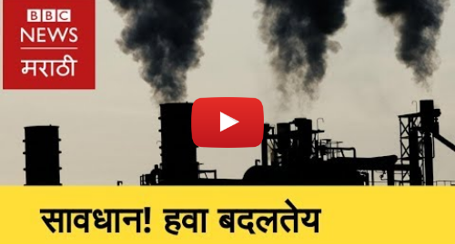 Youtube post by BBC News Marathi: Climate  Mumbai May Face Severe Heatwaves। मुंबईला भविष्यात उष्णता लाटेचा धोका (BBC News Marathi)