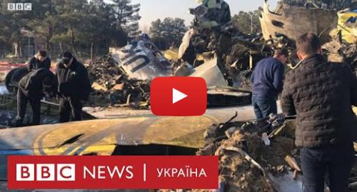 Youtube допис, автор: BBC News Україна: Україна знала, що літак збила ракета, до того, як це визнав Іран - РНБО