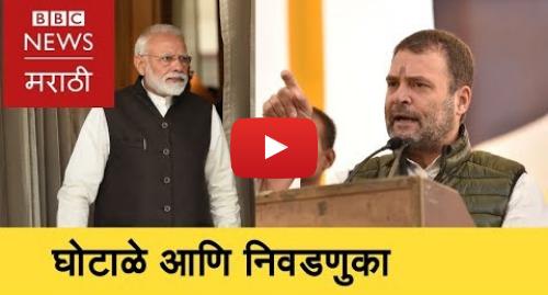 Youtube post by BBC News Marathi: Marathi News  BBC Vishwa 12/02/2019 । मराठी बातम्या  बीबीसी विश्व (BBC News Marathi)