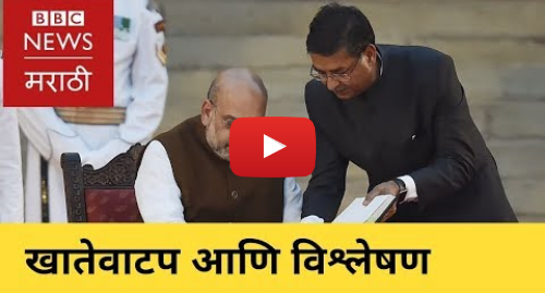 Youtube post by BBC News Marathi: Narendra Modi's New Cabinet & Analysis। मोदी सरकारचं नवं मंत्रिमंडळ आणि विश्लेषण (BBC News Marathi)