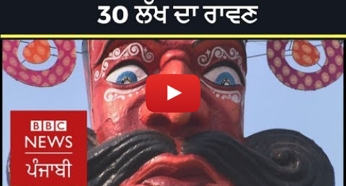 Youtube post by BBC News Punjabi: Dussehra  Can you guess the height of this Ravana's effigy? | BBC News Punjabi
