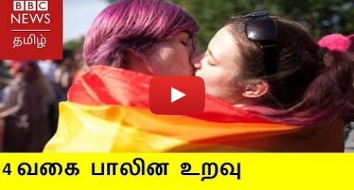 யூடியூப் இவரது பதிவு BBC News Tamil: LGBT - நான்கு வகையிலான பாலின உறவு குறித்து தெரிந்துகொள்ளுங்கள்