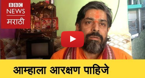 Youtube post by BBC News Marathi: EBC Reservation  What Does A Brahmin Family Think | 10% आरक्षणाबद्दल ब्राह्मण कुटुंबाला काय वाटतं