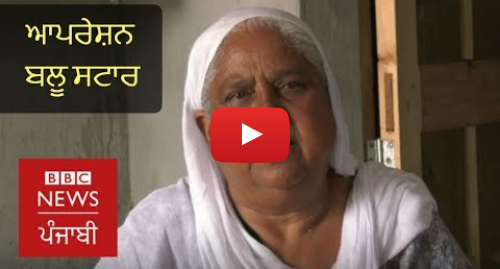 Youtube post by BBC News Punjabi: Woman who lost her husband, father, brother in Operation Bluestar I BBC NEWS PUNJABI