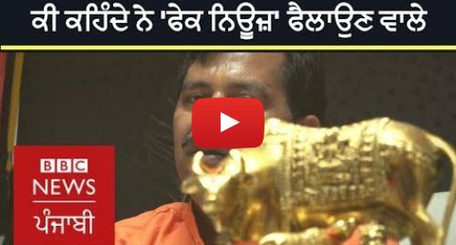 Youtube post by BBC News Punjabi: Fake news in India  Meet the makers I BBC NEWS PUNJABI