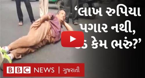 Youtube post by BBC News Gujarati: Vadodara   ટ્રાફિક પોલીસ સાથે દંડ બાબતે બબાલ