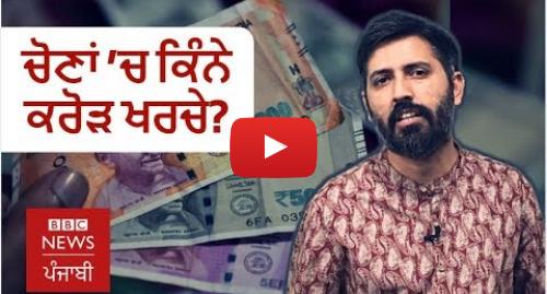 Youtube post by BBC News Punjabi: Election 2019  ₹50,000 ਕਰੋੜ ਖਰਚ ਕੌਣ ਕਰਦਾ ਹੈ ਤੇ ਕਿੱਥੇ I BBC NEWS PUNJABI