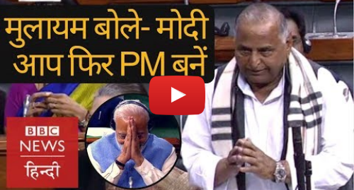 यूट्यूब पोस्ट BBC News Hindi: Mulayam Singh Yadav wishes Narendra Modi to be Prime Minister again (BBC Hindi)