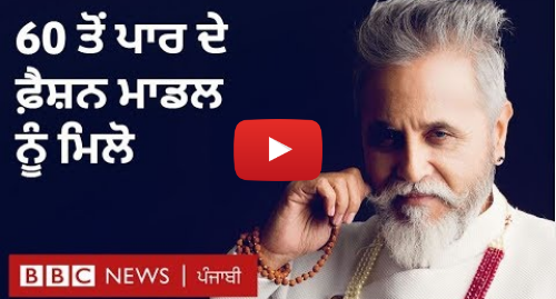 Youtube post by BBC News Punjabi: Model at 60! ਜਦੋਂ ਲੋਕ ਹੁੰਦੇ ਨੇ ਰਿਟਾਇਰ, ਦਿਨੇਸ਼ ਇੰਝ ਬਣੇ ਮਾਡਲ | BBC NEWS PUNJABI
