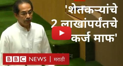 Youtube post by BBC News Marathi: कर्जमाफी  उद्धव ठाकरे सरकारची शेतकरी कर्जमाफीची घोषणा | Uddhav Thackeray announces Farm loan waiver