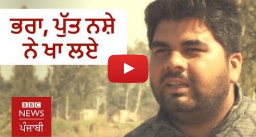 Youtube post by BBC News Punjabi: #BBCRiverStories  ਨਸ਼ੇ ਨੂੰ ਖ਼ਤਮ ਕਰਨ ਦਾ ਪੰਜਾਬ ਸਰਕਾਰ ਦਾ ਦਾਅਵਾ  ਹਕੀਕਤ ਦਿਖਾਉਂਦੀ ਰਿਪੋਰਟ | BBC NEWS PUNJABI