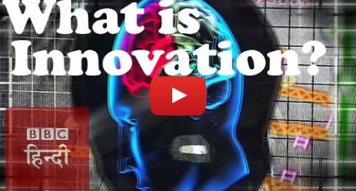 यूट्यूब पोस्ट BBC News Hindi: What is Innovation?  BBC Hindi