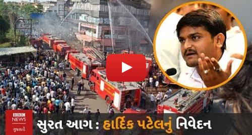 Youtube post by BBC News Gujarati: fire in surat   Congress leader Hardik Patel શું બોલ્યા?