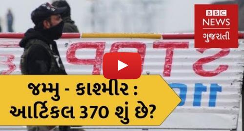 Youtube post by BBC News Gujarati: પુલવામા હુમલા બાદ ફરી ચર્ચામાં આવેલ આર્ટિકલ 370 શું છે? (બીબીસી ન્યૂઝ ગુજરાતી)