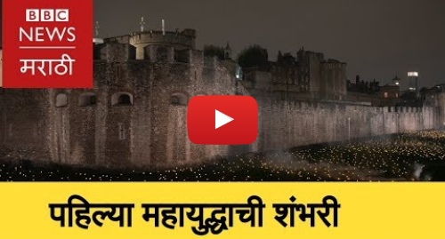 Youtube post by BBC News Marathi: First World War Centenary Commemoration । पहिल्या महायुद्धाची १०० वर्ष  (BBC News Marathi)
