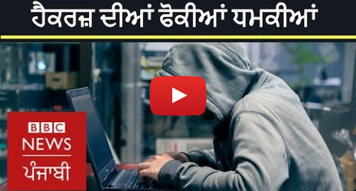 Youtube post by BBC News Punjabi: Sex scam extortionists  What happens when you are targeted   BBC NEWS PUNJABI
