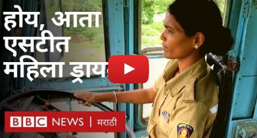 Youtube post by BBC News Marathi: महाराष्ट्र एसटीची कमान आता 22 महिला ड्रायव्हरांच्या हाती | Maharashtra ST   Meet first Lady Drivers