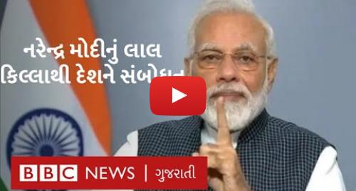 Youtube post by BBC News Gujarati: સ્વાતંત્ર્યદિન નિમિત્તે વડા પ્રધાન નરેન્દ્ર મોદીનું લાલ કિલ્લાથી દેશને સંબોધન