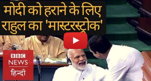 यूट्यूब पोस्ट BBC News Hindi: Narendra Modi Vs Rahul Gandhi  Will Congress turn the tides against BJP? (BBC Hindi)