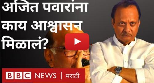Youtube post by BBC News Marathi: अजित पवार यांना शरद पवार, उद्धव ठाकरे यांनी काय आश्वासन दिलं? । Sharad Pawar । Ajit Pawar