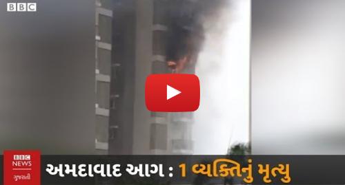 Youtube post by BBC News Gujarati: Ahmedabad Fire   એક વ્યક્તિનું મૃત્યુ, જાણો, ફાયર-ફાઇટરે શું કહ્યું?