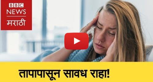 Youtube post by BBC News Marathi: Health    Please beware of Flu । तापापासून सावध राहा! (BBC News Marathi)
