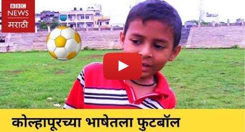 Youtube post by BBC News Marathi: Football World Cup   Why do Kolhapurkars love Ronaldo? (BBC News Marathi)