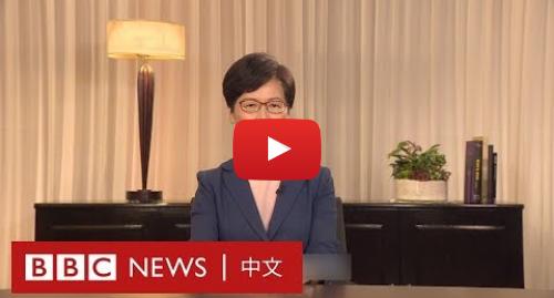 Youtube 用户名 BBC News 中文: 林鄭月娥:香港特區政府正式撤回修訂《逃犯條例》- BBC News 中文