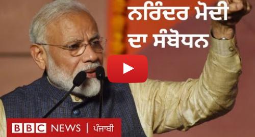 Youtube post by BBC News Punjabi: 'ਕਸ਼ਮੀਰ ਨੂੰ ਧਾਰਾ 370 ਨੇ ਅੱਤਵਾਦ ਤੇ ਭ੍ਰਿਸ਼ਟਾਚਾਰ ਤੋਂ ਇਲਾਵਾ ਕੁਝ ਨਹੀਂ ਦਿੱਤਾ'  I BBC NEWS PUNJABI
