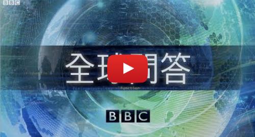 Youtube 用戶名 BBC News 中文: BBC 中文全球問答:青年與未來的工作- BBC News 中文