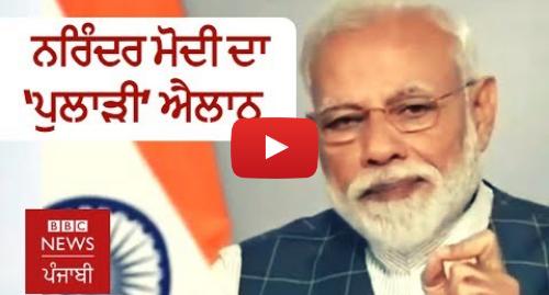 Youtube post by BBC News Punjabi: ਮੋਦੀ ਨੇ ਕਿਹਾ ਭਾਰਤ ਹੁਣ 'ਪੁਲਾੜੀ ਮਹਾਂਸ਼ਕਤੀ'  ਕੀ ਹੈ ਇਸ ਦਾ ਭਾਵ? I BBC NEWS PUNJABI