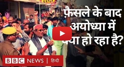 यूट्यूब पोस्ट BBC News Hindi: Ayodhya Verdict  Supreme Court के फ़ैसले के बाद Ayodhya में क्या हाल है?