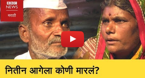 Youtube post by BBC News Marathi: Who killed Nitin Aage?   नितीन आगेला कोणी मारलं? (BBC News Marathi)