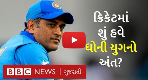 Youtube post by BBC News Gujarati: ધોનીનું BCCI ના કોન્ટ્રાક્ટમાં નામ નહીં, હવે ધોની ક્રિકેટ ટીમમાં જોવા નહીં મળે?