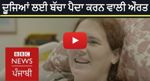 Youtube post by BBC News Punjabi: Canadian woman who carries the babies for strangers for free? | BBC NEWS PUNJABI