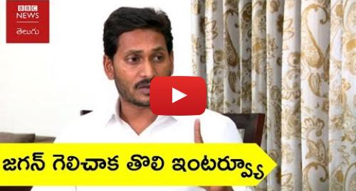 Youtube post by BBC News Telugu: 'నాకు ఈరోజు డబ్బు మీద ఆశ లేదు. నాకు ఉన్నది ఒకే ఒక ఆశ, అదేంటంటే..'  వైఎస్ జగన్ ప్రత్యేక ఇంటర్వ్యూ