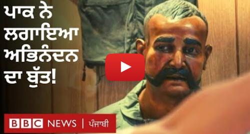 Youtube post by BBC News Punjabi: Abhinandan in Pak museum! ਭਾਰਤੀ ਪਾਇਲਟ ਦਾ ਬੁੱਤ ਲਗਾ ਕੇ ਪਾਕਿਸਤਾਨ ਏਅਰ ਫੋਰਸ ਦੀ ਨੁਮਾਇਸ਼ I BBC NEWS PUNJABI