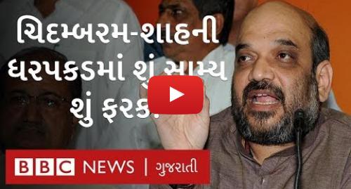 Youtube post by BBC News Gujarati: amit shahની ધરપકડ અને chidambaram ગૃહમંત્રી, કેવો હતો એ દિવસ?