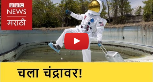 Youtube post by BBC News Marathi: Get ready for Space Tourism। अंतराळ सफरीची संधी (BBC News Marathi)
