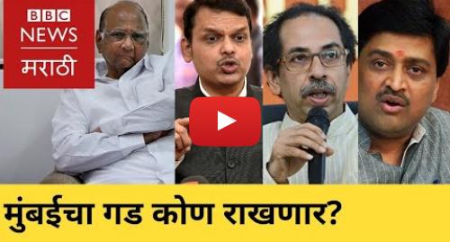 Youtube post by BBC News Marathi: Marathi news  BBC Vishwa 26/04/2019   Lok Sabha Election 2019   मराठी बातम्या  बीबीसी विश्व