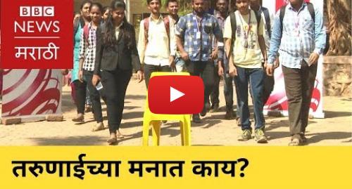 Youtube post by BBC News Marathi: Lok Sabha Election 2019   BBC Campus Fair | लोकसभा 2019   बीबीसी कॅम्पस फेअर | तरुणाईला काय वाटतं?