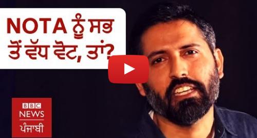 Youtube post by BBC News Punjabi: ਭਾਰਤੀ ਚੋਣਾਂ ਵਿੱਚ NOTA ਕੀ ਹੈ, ਇਸ ਦਾ ਅਸਰ ਕੀ ਹੈ? I BBC NEWS PUNJABI