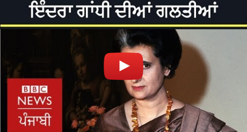 Youtube post by BBC News Punjabi: Indira Gandhi   5 mistakes made by Indira Gandhi |  BBC NEWS PUNJABI