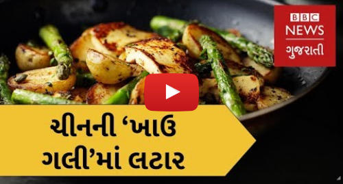 Youtube post by BBC News Gujarati: China   What do people eat and how do vegetarians survive there? (BBC News Gujarati)