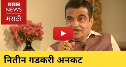 Youtube post by BBC News Marathi: Nitin Gadkari   Let's not take political credit of military action ​नितीन गडकरी संपूर्ण मुलाखत ​